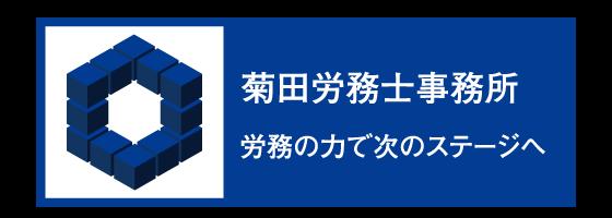 菊田労務士事務所